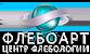 Флебоарт - Центр флебологии