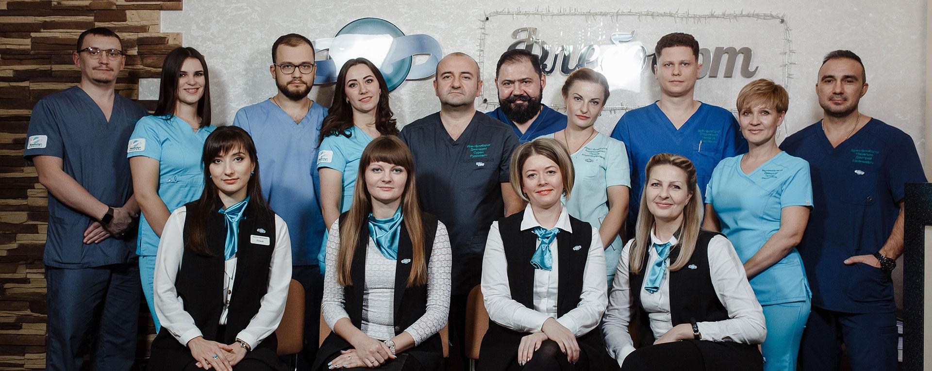 сотрудники клиники Флебоарт