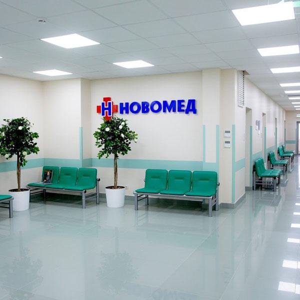 клиника «Новомед» г. Новороссийск